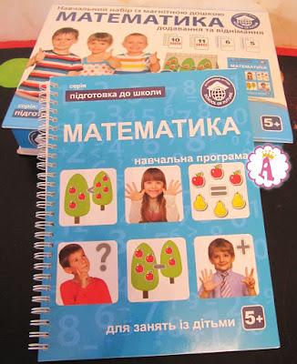 Подготовка к школе тетрадь по математике с примерами и задачами
