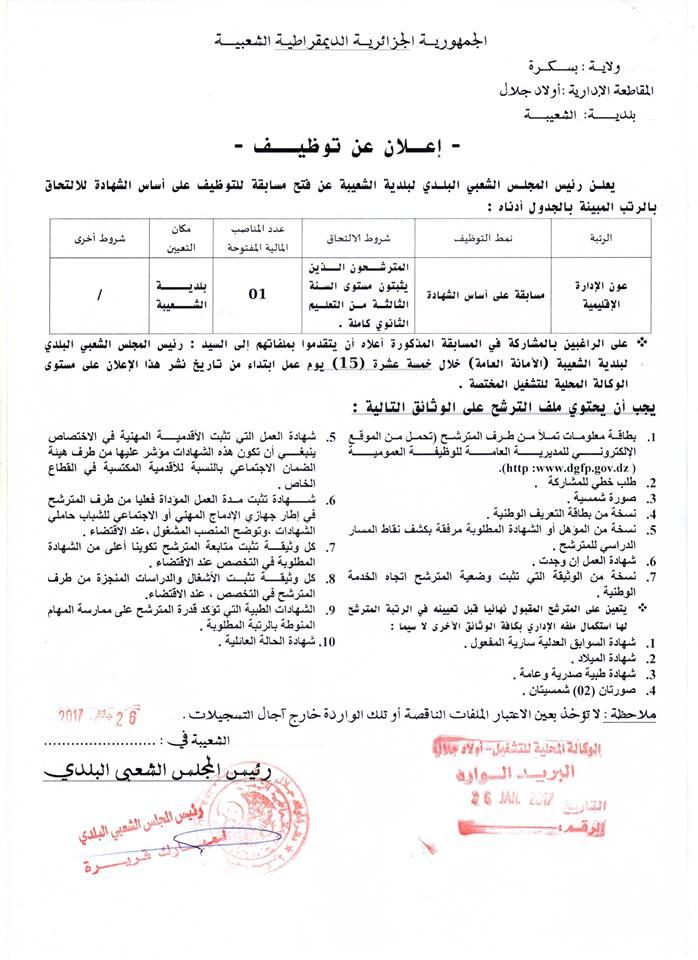 اعلان توظيف ببلدية الشعيبة ولاية بسكرة 26 جانفي 2017