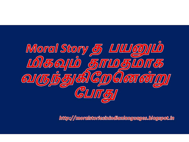 Moral-Story-NO-USE-REPENTING-WHEN-IT'S-TOO-LATE-In-Tamil
