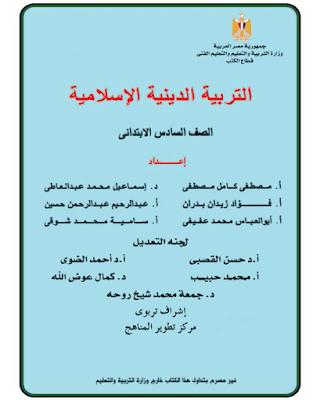 كتاب الدين الاسلامي للصف السادس الابتدائي الترم الاول