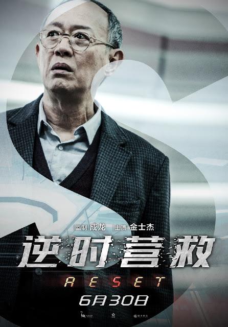 Reset Jin Shi Jie