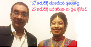 67 year old Jayasekera Aponso weds 25 year old girl