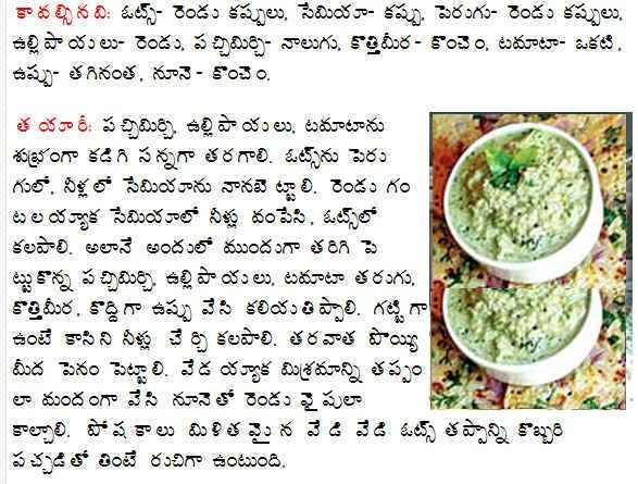 flirt hindi meaning of oats