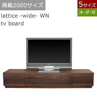 【TV4-N-013】ラティス -wide- WN テレビボード