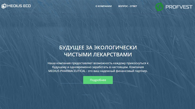 Medius Pharmaceutics обзор и отзывы HYIP проекта medius.eco