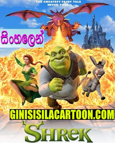 Sinhala Dubbed - Shrek (2001)