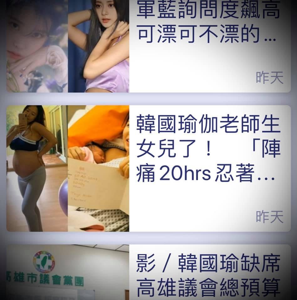 一種「韓國瑜」新聞標題造句法的概念|今年好夯der
