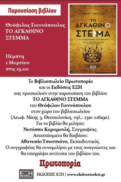 """""""Το Αγκάθινο Στέμμα"""" Παρουσίαση στην Θεσσαλονίκη"""
