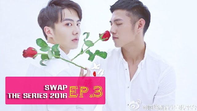 SWAP 2016 | 错生 EP. 3 Full Movie Free Download