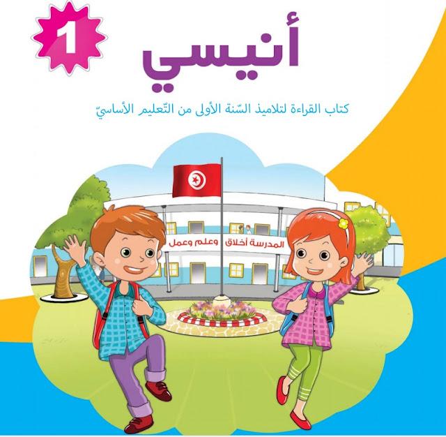 تحميل كتاب القراءة السنة الأولى من التعليم الأساسي