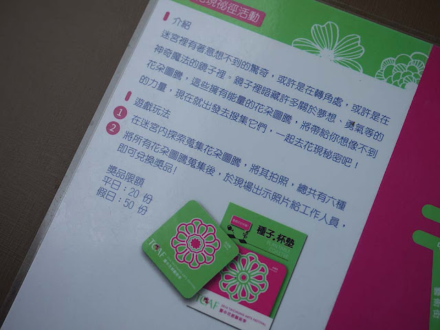 P1300840 - 熱血採訪│臺中花都藝術季清水一日遊,2018世界花卉博覽會暖身活動