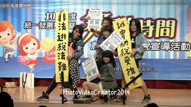 財政部高雄國稅局 103年度統一發票推行暨「舞稅時間」創意舞蹈租稅宣導活動