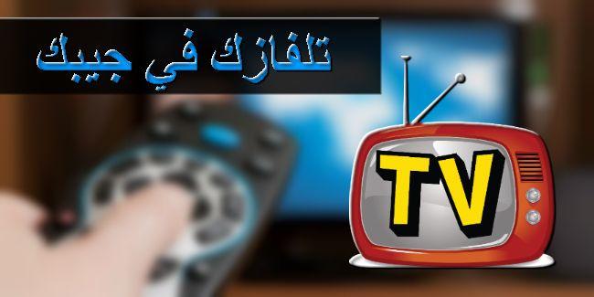 تطبيق مضمون وسريع لتشغيل البث المباشر لجميع القنوات التلفزيونية العربية للأندرويد