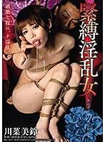 DDKM-001 緊縛淫乱女 川菜美鈴 -