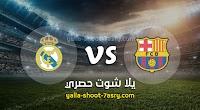 موعد مباراة برشلونة وريال مدريد اليوم الاربعاء  بتاريخ 18-12-2019 الدوري الاسباني