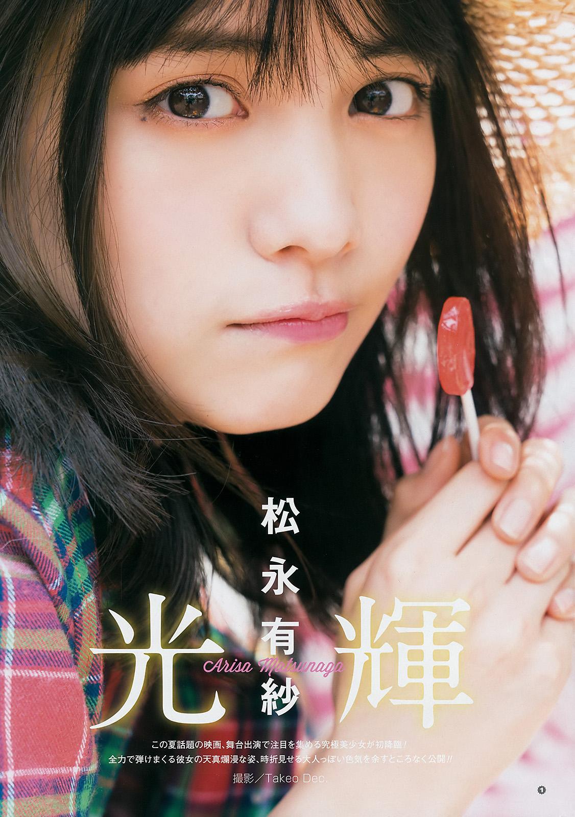 Matsunaga Arisa 松永有紗, Young Gangan 2017 No.17 (ヤングガンガン 2017年17号)