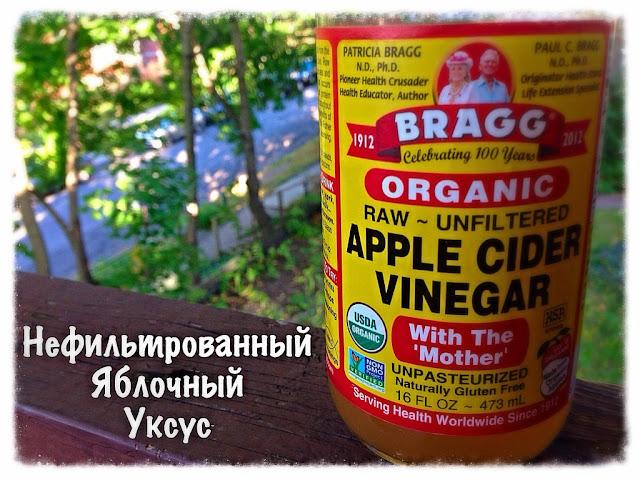 Нефильтрованный Яблочный Уксус: полезные свойства и применение