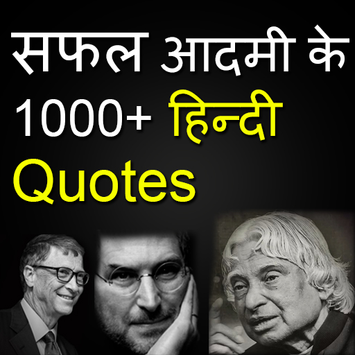 Quotes in hindi on success all business
