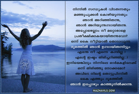 Am With U Malayalam Images | New Calendar Template Site