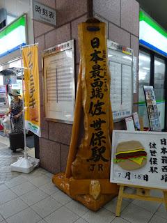 日本最西端の佐世保駅の看板
