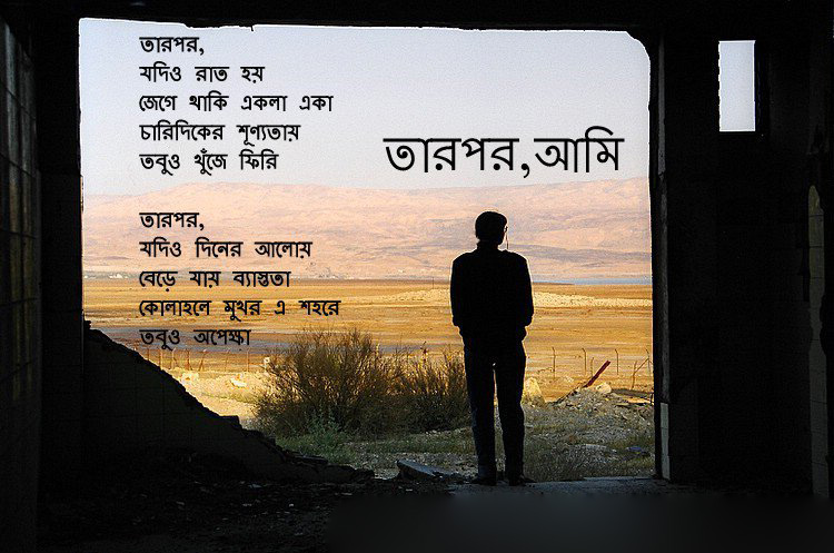 Bangla Chobial Kobita Guccho I am so Lonely I'm So Lonely