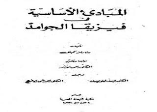 تحميل كتاب المبادئ الأساسية في فيزياء الجوامد pdf K كتب فيزياء ، مراجع فيزياء ، كتب فيزياء الحالة الصلبة pdf ، مترجم إلى اللغة العربية برابط مباشر مجانا