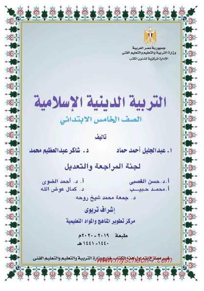 كتاب الوزارة تربية اسلامية للصف الخامس ترم أول 2020