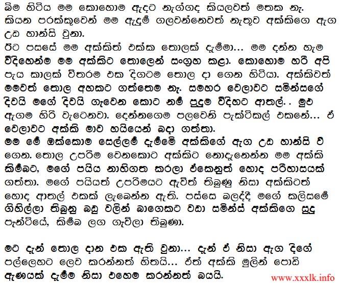 Hukana Katha Sinhala: Sinhala Kunuharupa Paththara