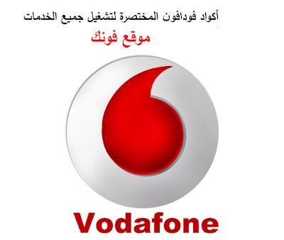 أكواد فودافون المختصرة لتشغيل جميع الخدمات - موقع فونك