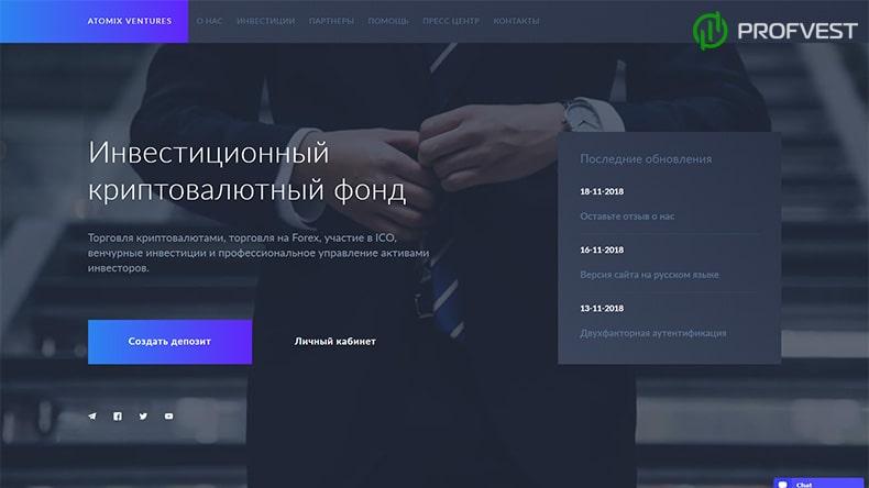 Atomix Ventures Fund обзор и отзывы HYIP-проекта