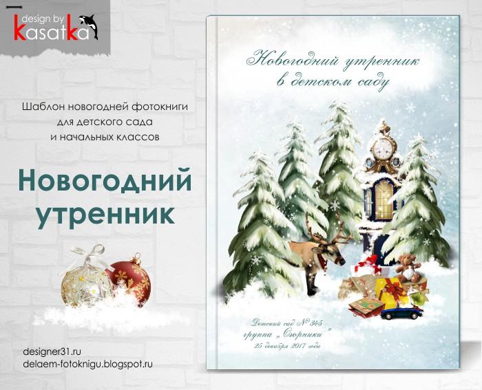 Шаблон фотокниги детский сад новогодний утренник