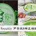 Natural Republic 芦荟胶9种正确使用方法!这样用才有效!
