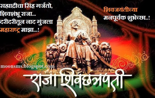 Shivaji Jayanti 2018 Images Wallpapers Greetings Cards Pictures