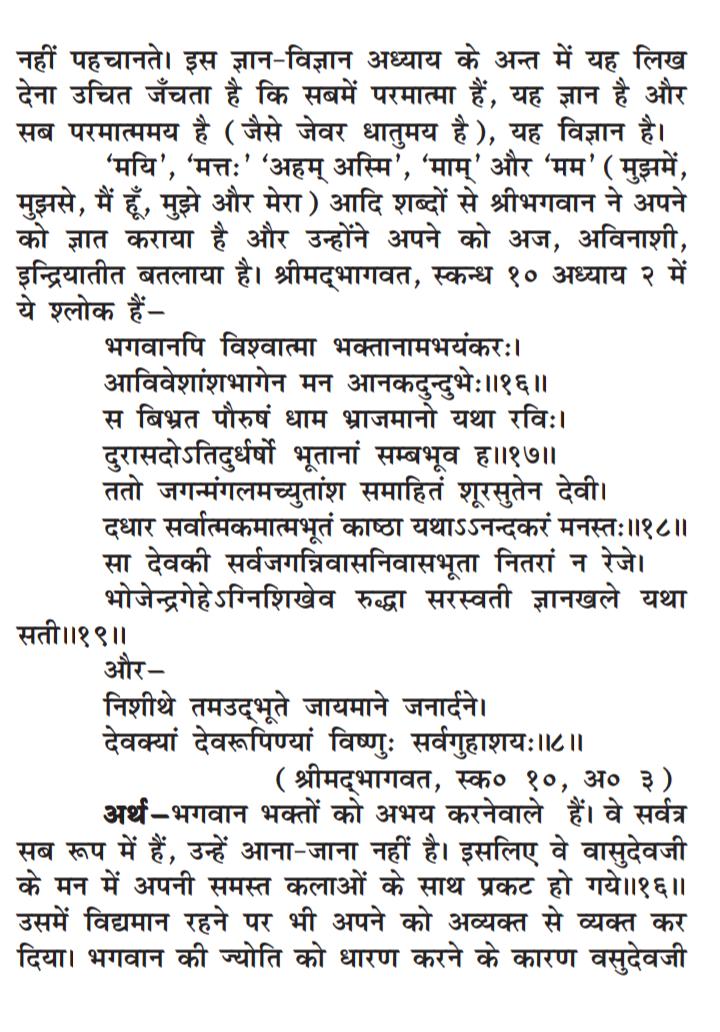गीता अध्याय 7 पठनीय चित्र 3