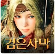 Download Black Desert Mobile APK MOD for Android [RPG]