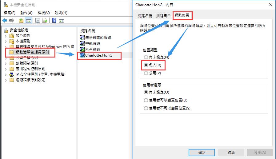 CHG: Win10+8.1 公用網路 修改為 私人網路