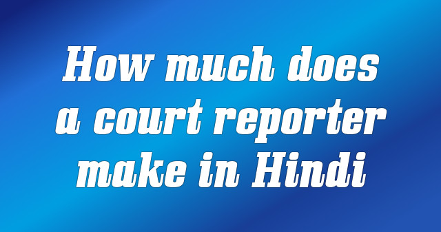 How much does a court reporter make in Hindi