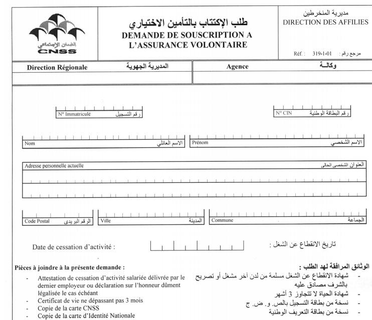 certificat de vie cnss maroc