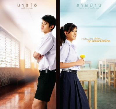 Download Film Thailand Friendship (2008) Subtitle Indonesia
