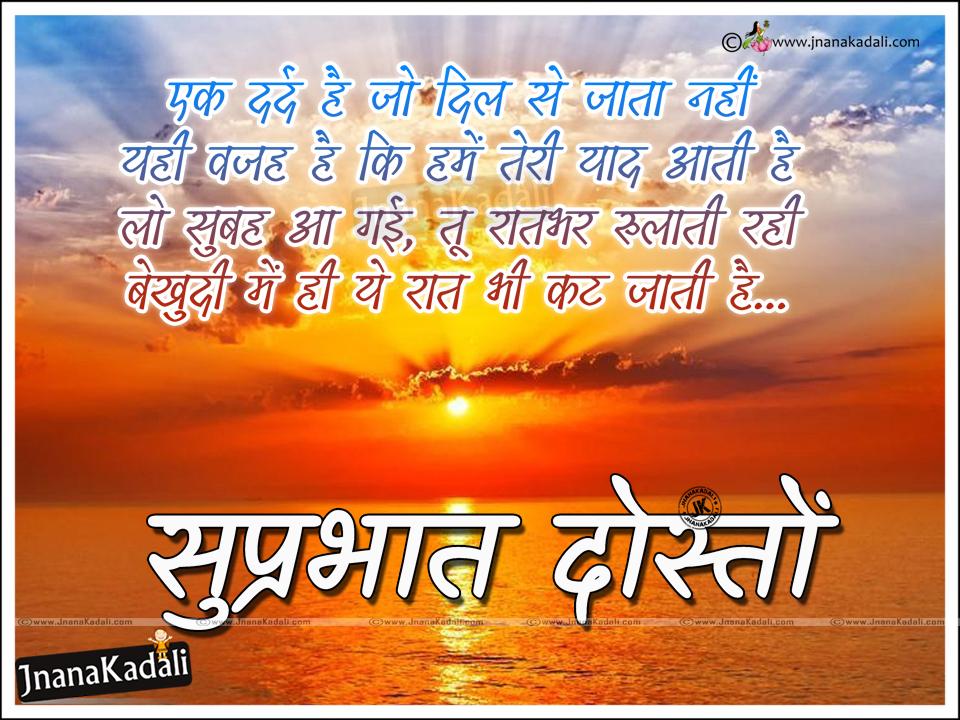 Hindi Good Morning Shayari With hd wallpapers free ...