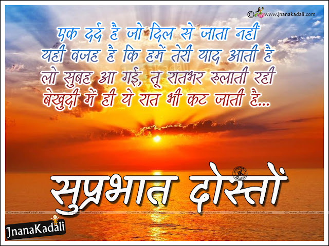 Hindi Quotes on Good morning, good morning wishes quotes in hindi, Hindi Messages