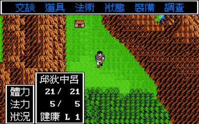 【Dos】軒轅劍1代+劇情攻略+內存修改器+存檔下載,經典中文角色扮演遊戲!