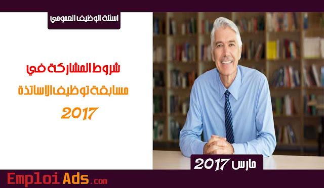 شروط المشاركة في مسابقة توظيف الاساتذة 2017