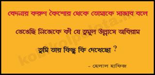 বাংলা সাহিত্যের বাছাই করা কবিতা