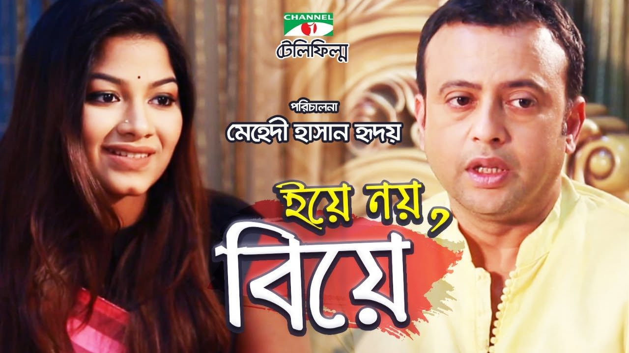 Yea Noy Biye (2018) Bangla new Natok Ft. Riaz & Parsa Evana HD