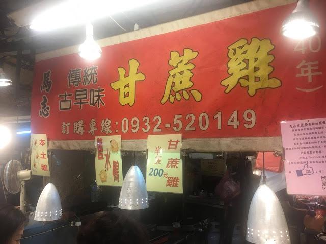 22766564 1663822616970854 2063996858 o - 台中甘蔗雞│水崛頭黃昏市場馬志甘蔗雞 太晚去容易買不到的美味