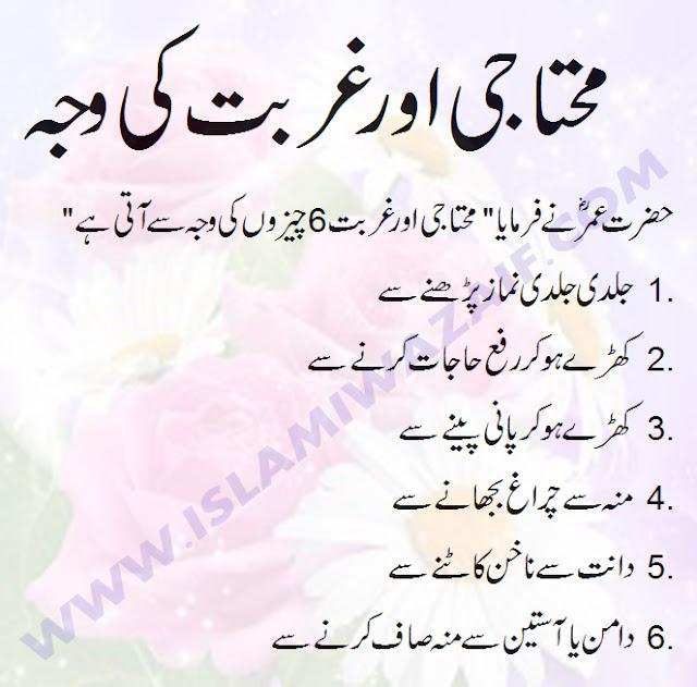 mohtaji or ghurbat ki waja
