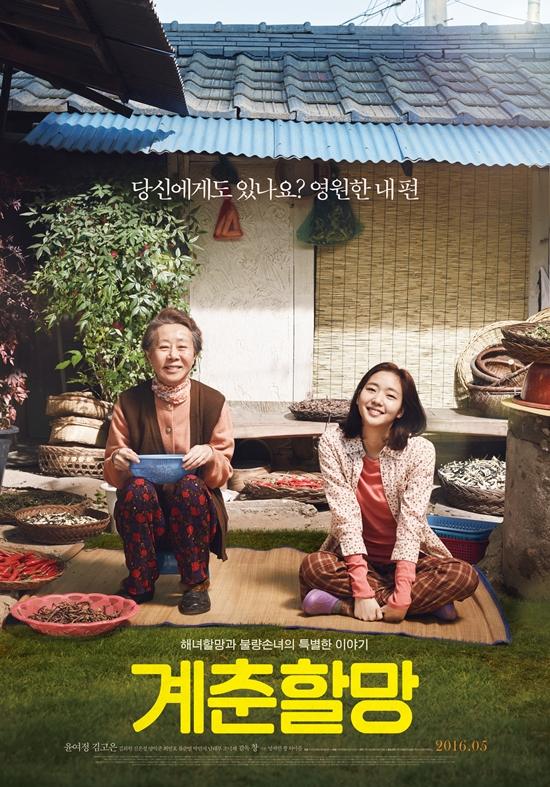 Sinopsis Film Korea 2016: Canola / Gyechoonhalmang / 계춘할망