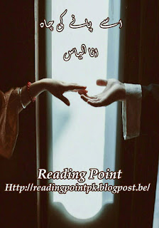 Usay panay ki chah by Ana Ilyas Episode 2 Online Reading