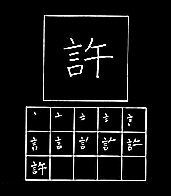 kanji allow, permit